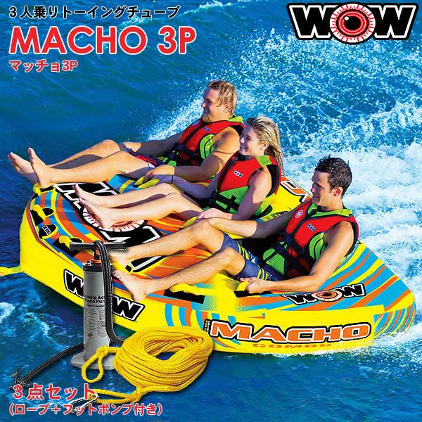 【代引き不可】WOW 3人乗りトーイングチューブ MACHO3P/マッチョ3P 3点セット