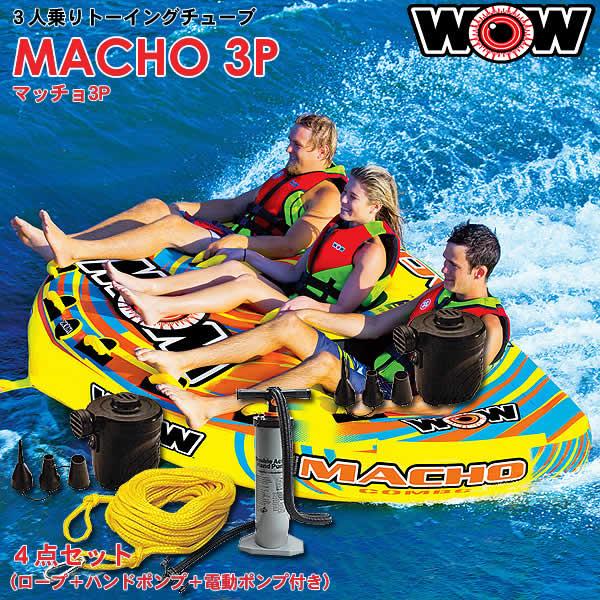 【代引き不可】WOW 3人乗りトーイングチューブ MACHO3P/マッチョ3P 4点セット