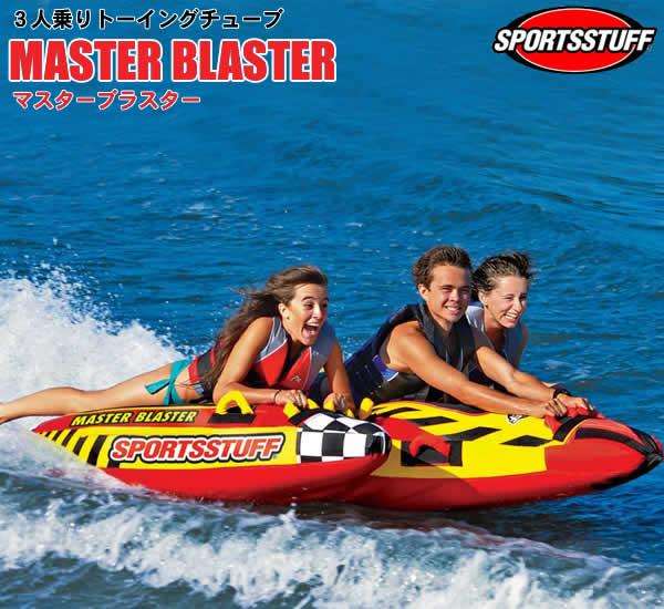 【代引き不可】SPORTSSTUFF 3人乗りトーイングチューブ MASTER BLASTER/マスターブラスター