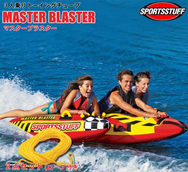 【代引き不可】SPORTSSTUFF 3人乗りトーイングチューブ MASTER BLASTER/マスターブラスター 2点セット
