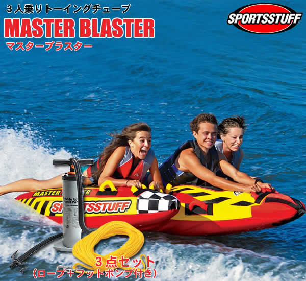【代引き不可】SPORTSSTUFF 3人乗りトーイングチューブ MASTER BLASTER/マスターブラスター 3点セット