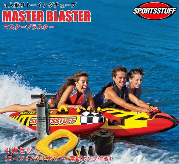 【代引き不可】SPORTSSTUFF 3人乗りトーイングチューブ MASTER BLASTER/マスターブラスター 4点セット