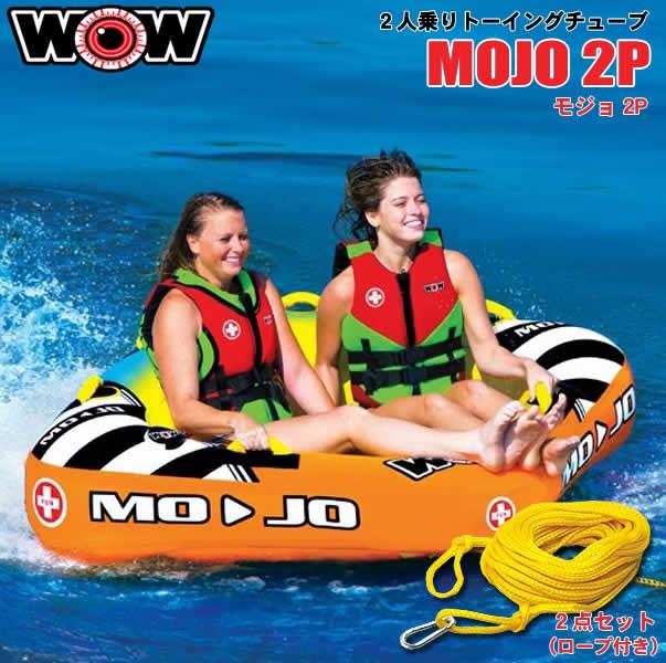 【代引き不可】WOW 2人乗りトーイングチューブ MOJO2P/モジョ2P 2点セット
