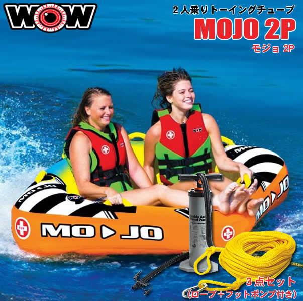 100%正規品 【代引き不可 3点セット MOJO2P/モジョ2P】WOW 2人乗りトーイングチューブ MOJO2P/モジョ2P 3点セット, WISERS:83e4cd3b --- hortafacil.dominiotemporario.com