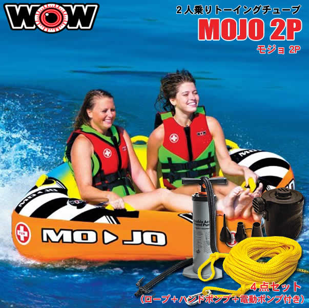 【代引き不可】WOW 2人乗りトーイングチューブ MOJO2P/モジョ2P 4点セット