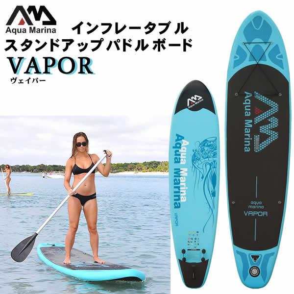 【代引き不可】AQUA MARINA VAPOR/ヴェイパー インフレータブルスタンドアップパドルボード(SUP)
