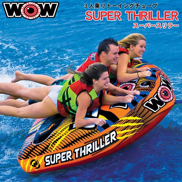 【在庫有り即納特価】WOW 3人乗りトーイングチューブ SUPER THRILLER/スーパースリラー(W18-1020)