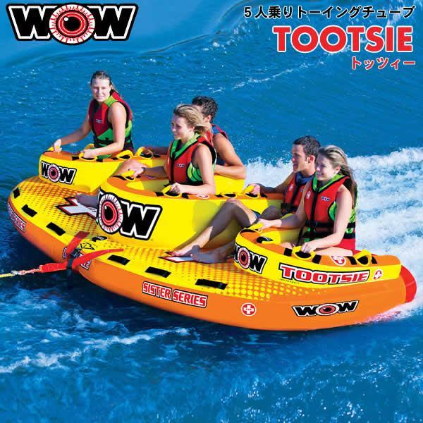 【代引き不可】WOW 5人乗りトーイングチューブ TOOTSIE/トッツィー