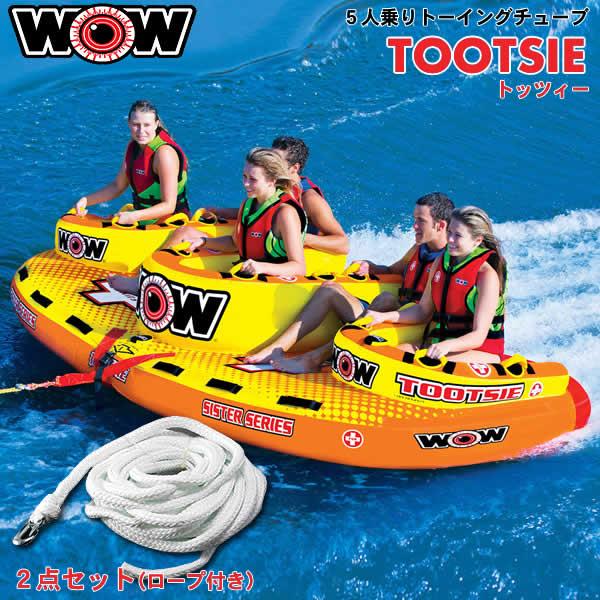 【代引き不可】WOW 5人乗りトーイングチューブ TOOTSIE/トッツィー 2点セット