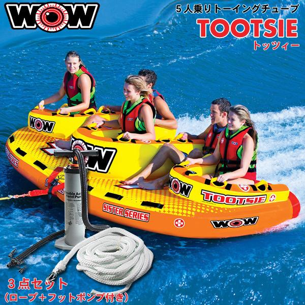 【代引き不可】WOW 5人乗りトーイングチューブ TOOTSIE/トッツィー 3点セット