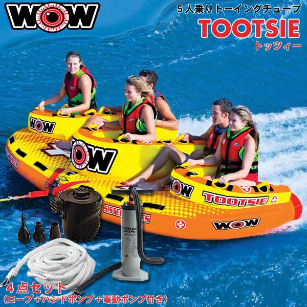 【代引き不可】WOW 5人乗りトーイングチューブ TOOTSIE/トッツィー 4点セット
