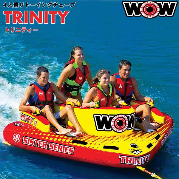 【代引き不可】WOW 4人乗りトーイングチューブ TRINITY/トリニティー