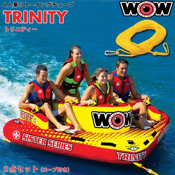 【代引き不可】WOW 4人乗りトーイングチューブ TRINITY/トリニティー 2点セット