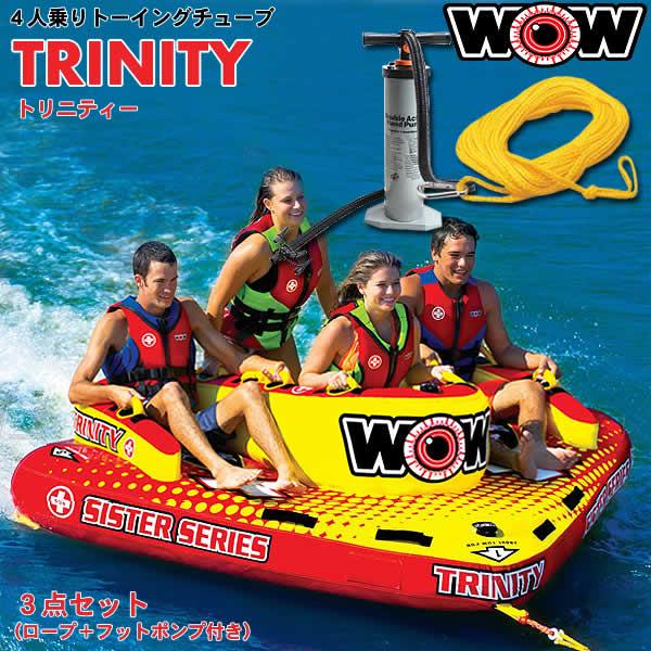 【代引き不可】WOW 4人乗りトーイングチューブ TRINITY/トリニティー 3点セット
