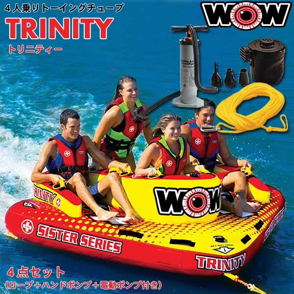 【代引き不可】WOW 4人乗りトーイングチューブ TRINITY/トリニティー 4点セット