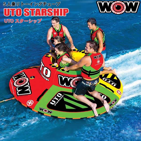 【代引き不可】WOW 5人乗りトーイングチューブ UTO STARTHIP/UTOスターシップ