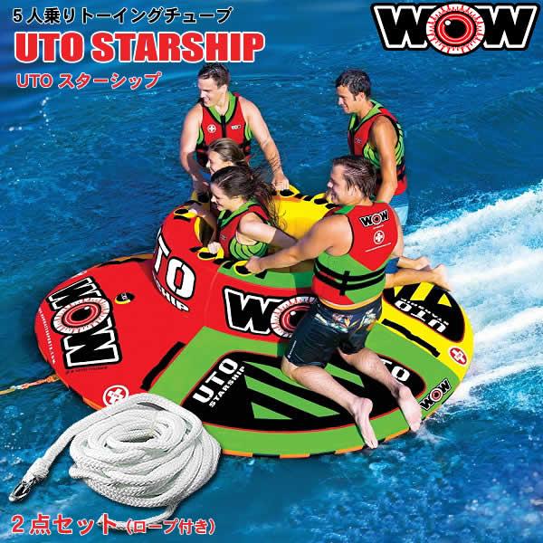 【代引き不可】WOW 5人乗りトーイングチューブ UTO STARTHIP/UTOスターシップ 2点セット
