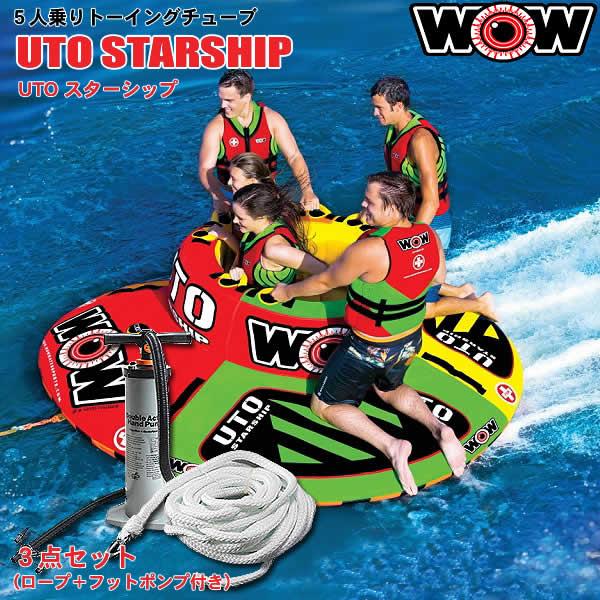 【代引き不可】WOW 5人乗りトーイングチューブ UTO STARTHIP/UTOスターシップ 3点セット
