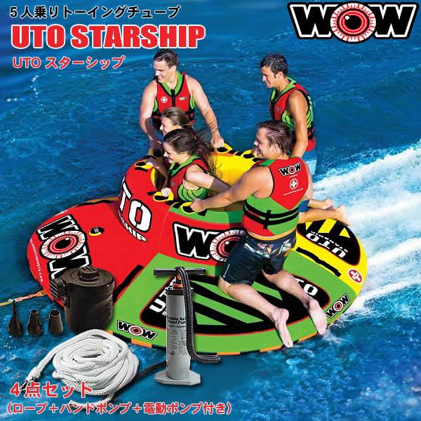【代引き不可】WOW 5人乗りトーイングチューブ UTO STARTHIP/UTOスターシップ 4点セット