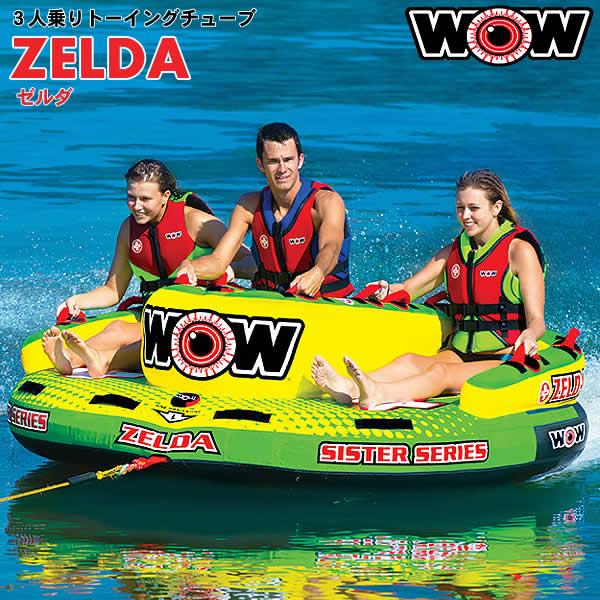 【代引き不可】WOW 3人乗りトーイングチューブ ZELDA/ゼルダ
