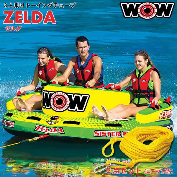 【代引き不可】WOW 3人乗りトーイングチューブ ZELDA/ゼルダ 2点セット