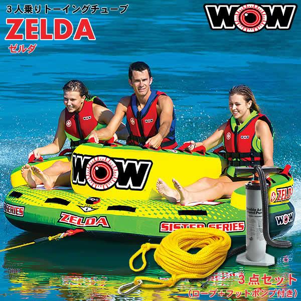 熱い販売 【代引き不可】WOW ZELDA/ゼルダ 3人乗りトーイングチューブ 3点セット ZELDA/ゼルダ 3点セット, PARTYMIX:03db6092 --- canoncity.azurewebsites.net