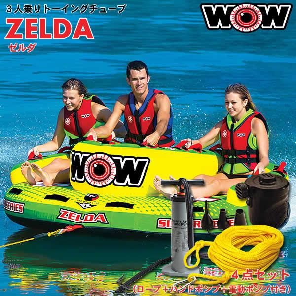 【代引き不可】WOW 3人乗りトーイングチューブ ZELDA/ゼルダ 4点セット