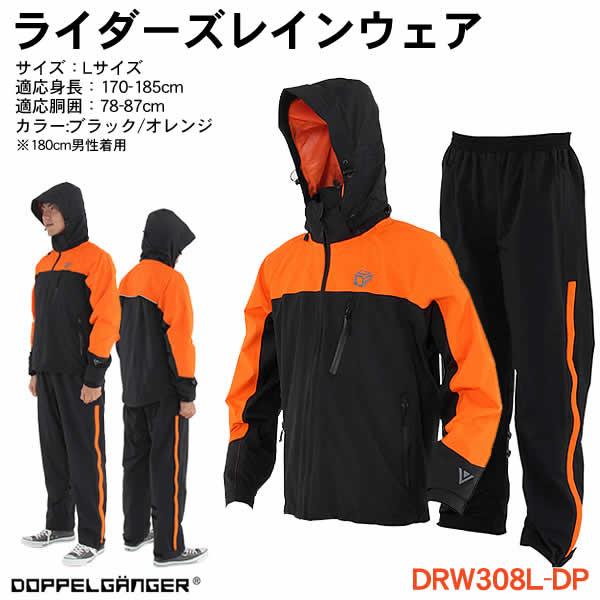 【送料無料・代引き不可】DOPPELGANGER ライダーズレインウェア(DRW308L-DP/Lサイズ)