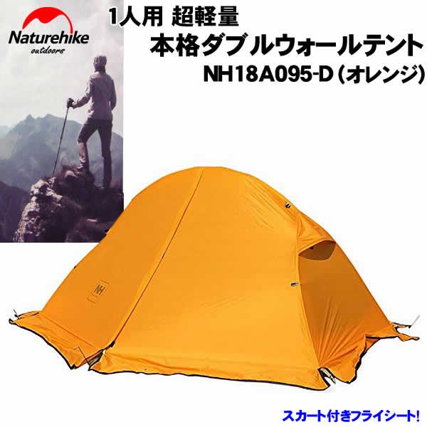 NatureHike 1人用超軽量本格ダブルウォールテント(オレンジ)スカート付き NH18A095-D グランドシートのおまけ付き