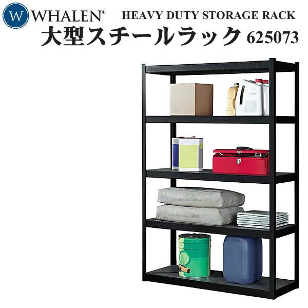 【送料無料】WHALEN スチールラック 高さ182.8×幅121.9×奥行45.7cm 最大積載重量2268kg (625073)