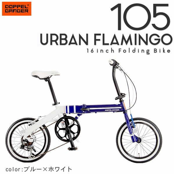 【送料無料・代引き不可】DOPPELGANGER 105 URBAN FLAMINGO(アーバンフラミンゴ)