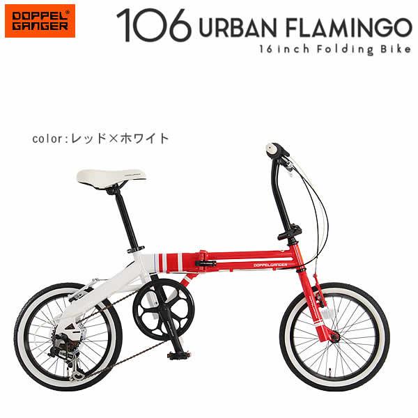 【送料無料・代引き不可】DOPPELGANGER 106 URBAN FLAMINGO(アーバンフラミンゴ)