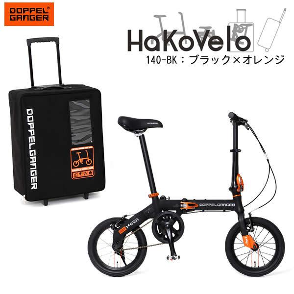 【送料無料・代引き不可】DOPPELGANGER 140-BK HAKOVELO(ハコベロ)