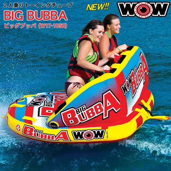 【在庫有り即納特価】WOW 2人乗りトーイングチューブ NEW BIG BUBBA/ビッグブッバ(W17-1050)