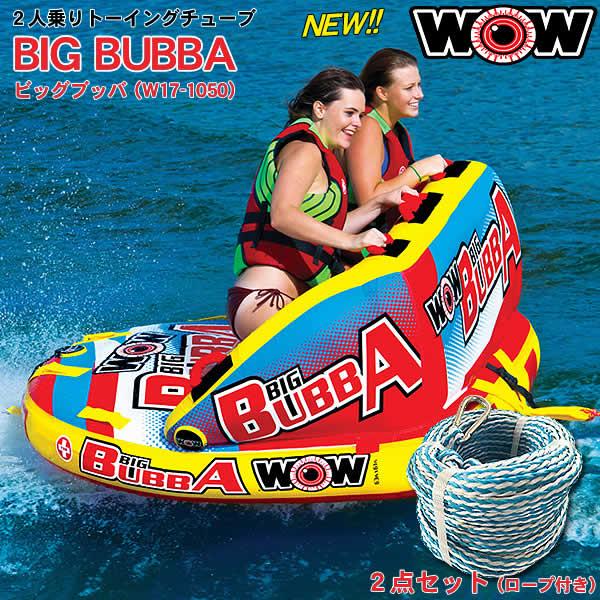 【代引き不可】WOW 2人乗りトーイングチューブ NEW BIG BUBBA/ビッグブッバ(W17-1050-2A) 2点セット