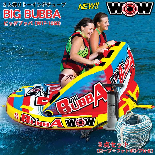 【代引き不可】WOW 2人乗りトーイングチューブ NEW BIG BUBBA/ビッグブッバ(W17-1050-3A) 3点セット