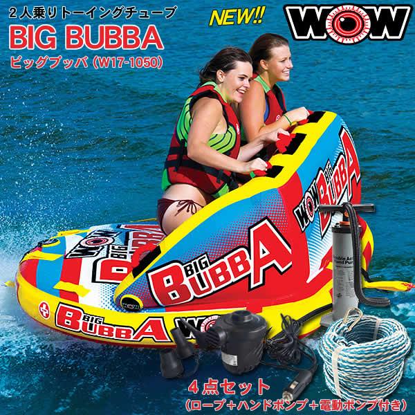 【代引き不可】WOW 2人乗りトーイングチューブ NEW BIG BUBBA/ビッグブッバ(W17-1050-4A) 4点セット