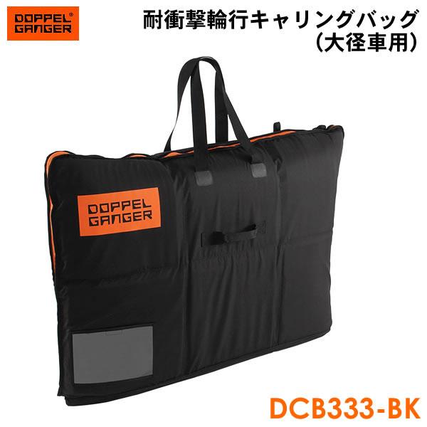 【送料無料・代引き不可】DOPPELGANGER 耐衝撃輪行キャリングバッグ(大径車用) DCB333-BK