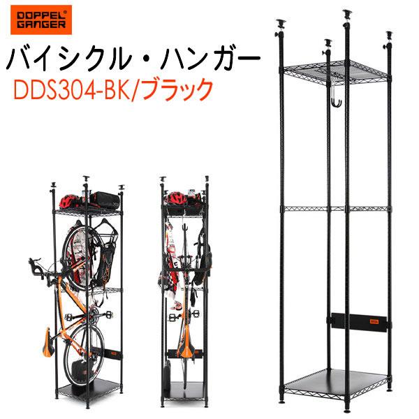 【送料無料・代引き不可】DOPPELGANGER バイシクルハンガー(DDS304-BK/ブラック)
