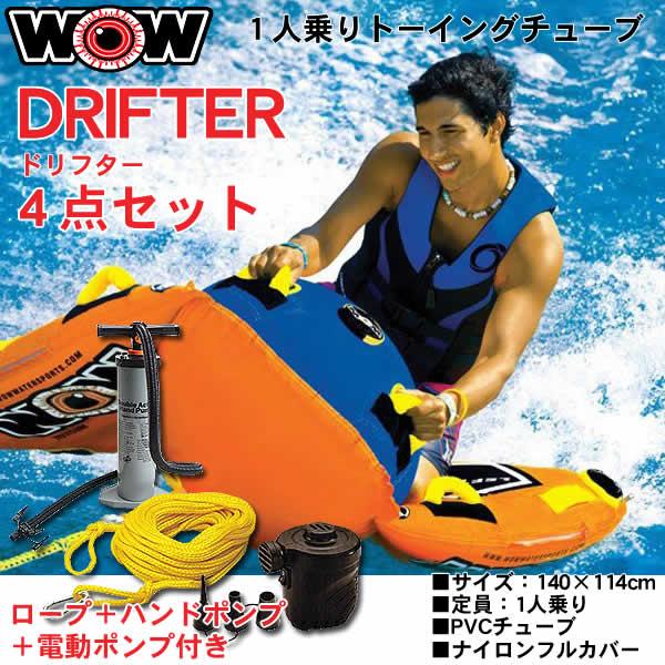 【代引き不可】WOW 1人乗りトーイングチューブ DRIFTER/ドリフター 4点セット