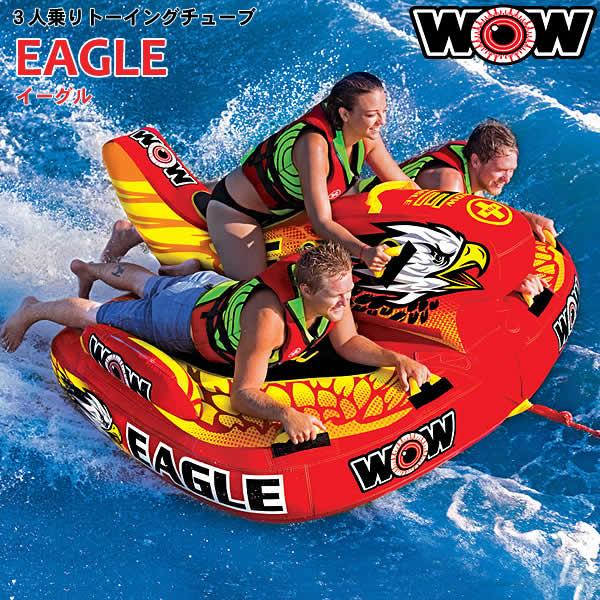 【代引き不可】WOW 3人乗りトーイングチューブ EAGLE/イーグル