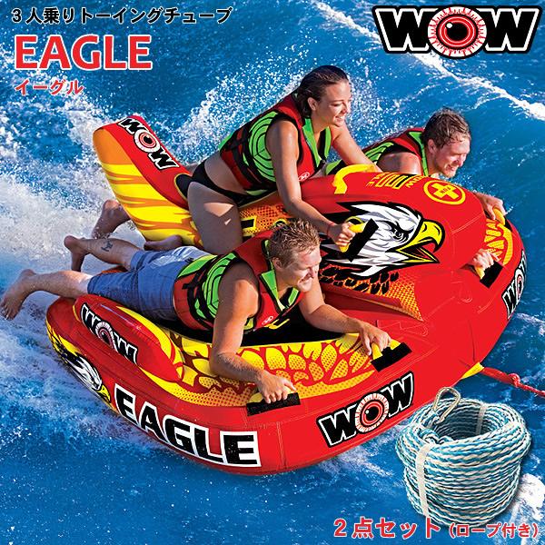 【代引き不可】WOW 3人乗りトーイングチューブ EAGLE/イーグル 2点セット