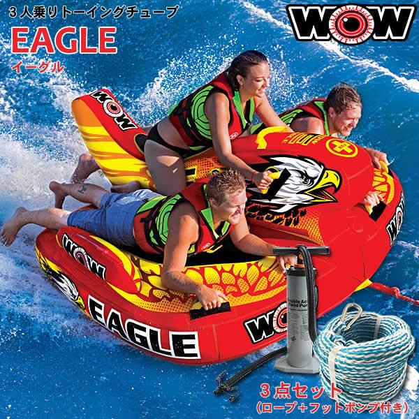 【代引き不可】WOW 3人乗りトーイングチューブ EAGLE/イーグル 3点セット