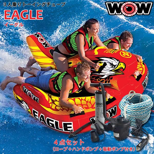 【代引き不可】WOW 3人乗りトーイングチューブ EAGLE/イーグル 4点セット