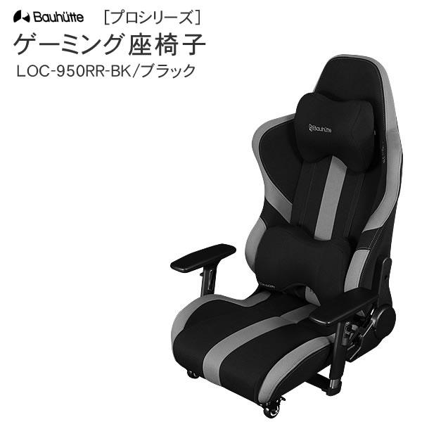 【送料無料・代引き不可】Bauhutte ゲーミング座椅子 [プロシリーズ] LOC-950RR-BK/ブラック
