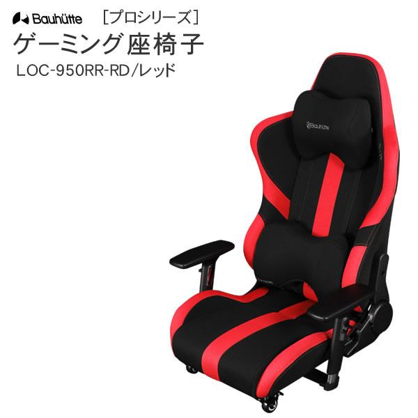 【送料無料・代引き不可】Bauhutte ゲーミング座椅子 プロシリーズ(LOC-950RR-RD/レッド&ブラック)