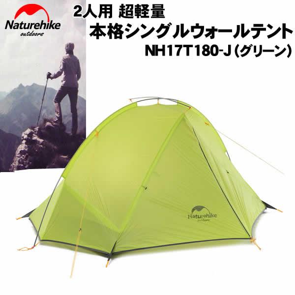 NatureHike 2人用超軽量本格シングルウォールテント(グリーン) NH17T180-J