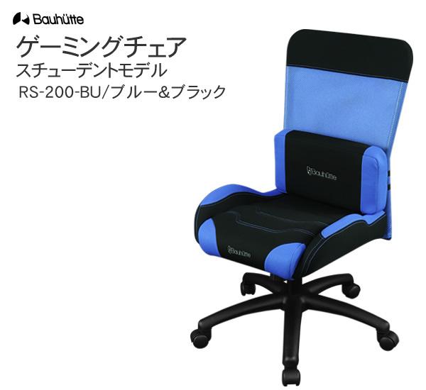 【送料無料・代引き不可】Bauhutte ゲーミングチェア スチューデントモデル(RS-200-BU/ブルー&ブラック)