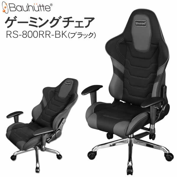 【送料無料・代引き不可】Bauhutte ゲーミングチェア(RS-800RR-BK/ブラック)