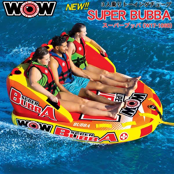 【在庫有り即納特価】WOW 3人乗りトーイングチューブ NEW SUPER BUBBA/スーパーブッバ(W17-1060)